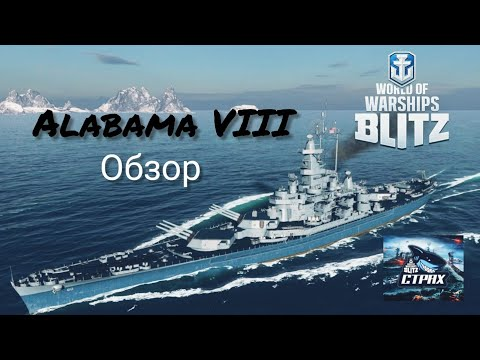 WOWS BLITZ ФЛОТ СТРАХ: Alabama VIII