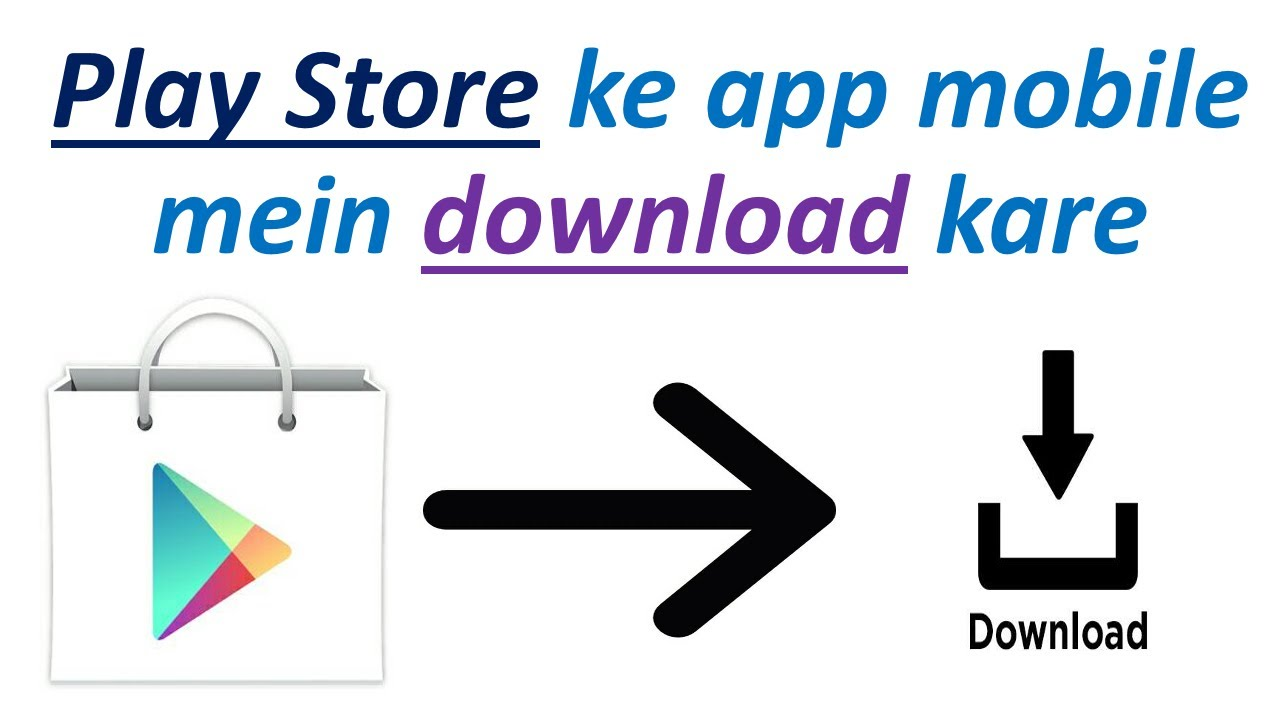 Play store डाउनलोड
