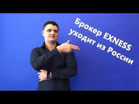 Брокер EXNESS уходит из России. Блокировка Форекс брокеров с 1 ноября