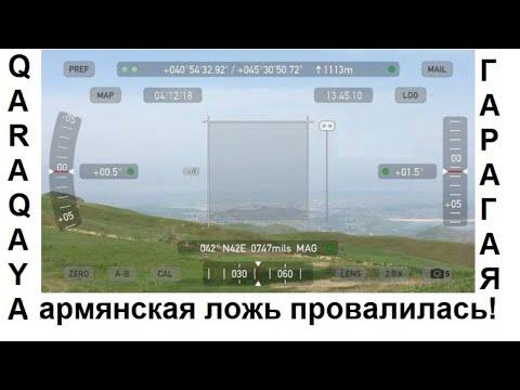 Армянская ложь про взятие высоты