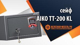 Обзор сейфа Aiko ТТ 200 KL
