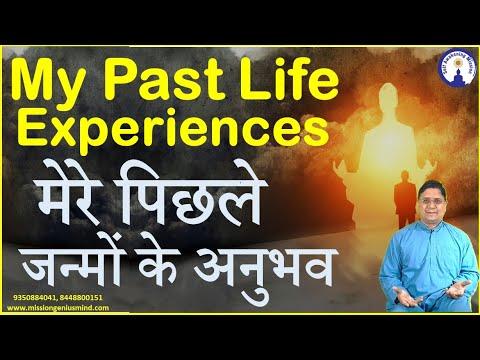 My Past Life Experiences मेरे पिछले जन्मों के अनुभव - Mission Genius Mind | Sanjiv Malik