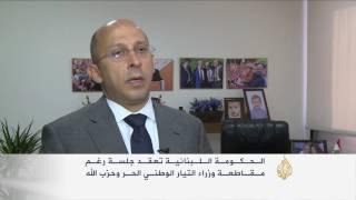 """جلسة للحكومة اللبنانية رغم مقاطعة وزراء """"الحر"""" وحزب الله"""