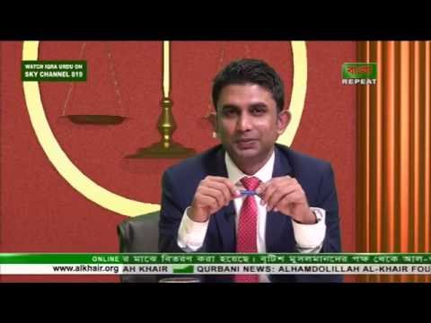 Part 2 CELEBRITY LEGAL SHOW LEGAL HOUR HOSTED BY SYED RUMMAN ON IQRA TV