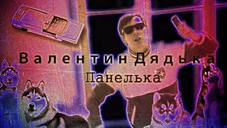 Download Валентин Дядька - Панелька Mp3 and Videos