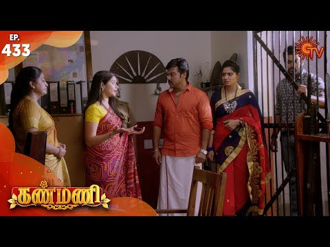 Kanmani - Episode 433 | 26th March 2020 | Sun TV Serial | Tamil Serial