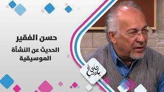 حسن الفقير - الحديث عن النشأة الموسيقية