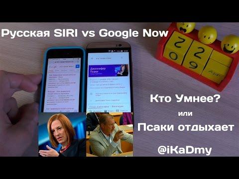 Русская Siri vs Google Now: Кто умнее или Псаки отдыхает