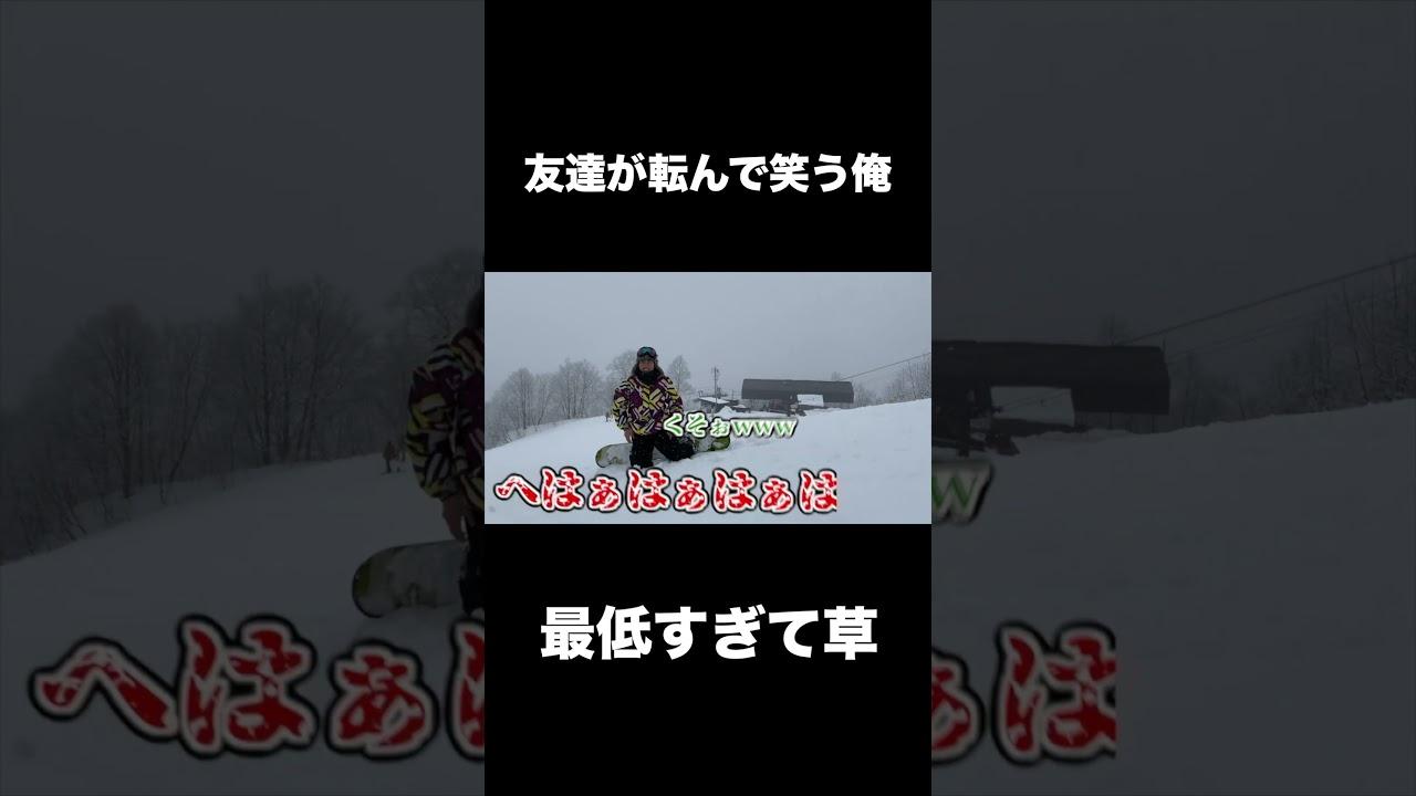 【炎上覚悟】友達の不幸を笑う最低な俺wwwww  #Shorts
