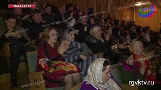 В Аварском театре прошел вечер памяти поэтессы Машидат Гаирбековой