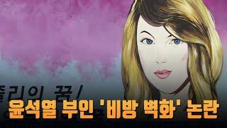윤석열 부인 '비방 벽화' 논란…윤석열 캠프, 10명 명예훼손 등 고발 [뉴스 9]