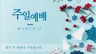 달라스 하나로교회 | 주일예배 | 하나님의 성탄절 | 요 1:1-18 | 2020. 12. 13