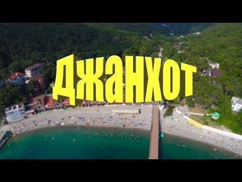 Джанхот. Море, пляж, цены, жильё, прогулка, (Папа Может)