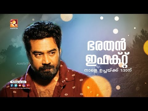 bharathan effect malayalam full movie biju menon amrita online movies malayalam film movie full movie feature films cinema kerala hd middle trending trailors teaser promo video   malayalam film movie full movie feature films cinema kerala hd middle trending trailors teaser promo video