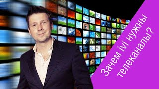 Алексей Филатов (ivi) — о  линейных  телеканалах на VoD-сервисе