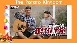 The Potato Kingdom  [少儿音乐现场kids Music Live] 第4期《我只在乎你》I only care about you