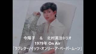 1979年12月25日 「ジャズ・トリオで今晩は」から Member 北村英治(cl...