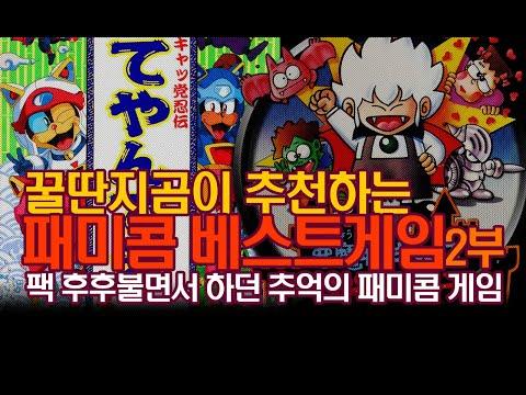 꿀딴지곰이 추천하는 패미콤 명작게임 베스트 2부