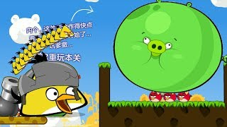 Angry Birds Cannon 3 - THE CHUCK ARMY RUSHING STRAIGHT TO BUBBLE PIGGIES!