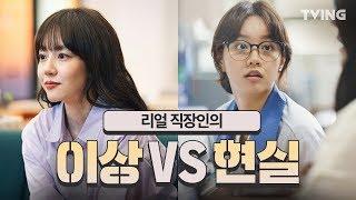 [#청일전자미쓰리] 현실공감 리얼 직장인의 현실과 이상 사이 (이혜리, 김상경) l Misslee