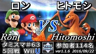 【スマブラWiiU】タミスマ#63 5回戦 ロン(マリオ/ルイージ) vs ヒトモシ(リザードン) - Smash 4 WiiU SSB4