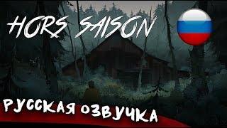 [Gobelins] HORS SAISON | Анимационная короткометражка (Русская озвучка)