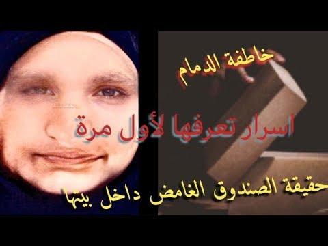 الخاطفه مريم الدمام