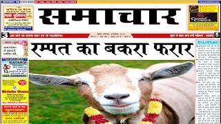 रम्पत का बकरा पड़ोसन की बकरी को लेके फरार rampat harami ki nautanki rampat harami ki comedy