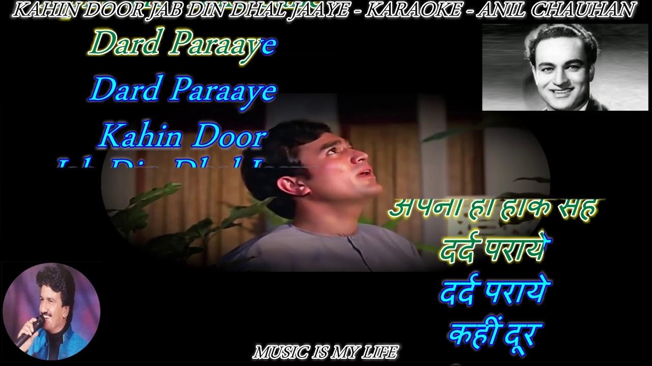 Download Kahin Door Jab Din Dhal Jaaye - Full Song Karaoke With Scrolling Lyrics Eng. & हिंदी