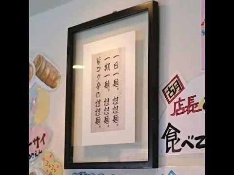 アナザーエビス 担々麺・胡 京都山科