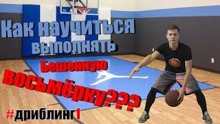 [Баскетбол]-Дриблинг,как научиться делать бешенную восьмёрку!