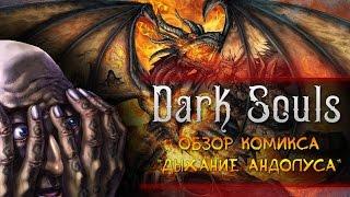 Dark Souls: Дыхание Андолуса - А зачем? [Обзор Комикса]