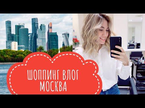 ШОППИНГ ВЛОГ МОСКВА 2020 | MAX MARA | SWAROVSKI | TOMMY HILFIGER |