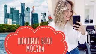 ШОППИНГ ВЛОГ МОСКВА 2020 MAX MARA SWAROVSKI TOMMY HILFIGER