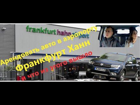 Франкфурт Ханн, как взять авто в прокат и чего это стоит для Вас