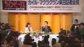 カイル・マクラクラン来日(1992) Kyle MacLachlan in Japan thumbnail