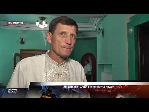 Урочистості з нагоди Дня Конституції України