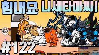 [가디언] 냥코X구데타마 콜라보 3탄! 힘내요 니세타마씨! [어차피 먹힐텐데] | 귀욤 코믹 고양이들의 세계 정복기! 냥코대전쟁! -122화- (Battle Cats)