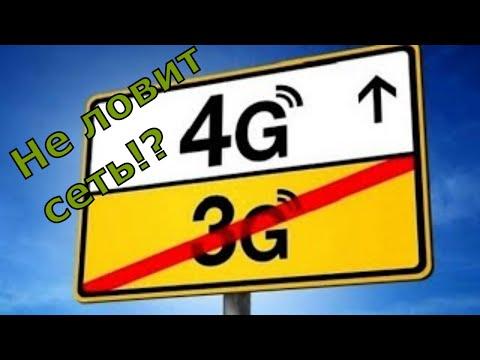 НЕ РАБОТАЕТ 4G/LTE Как исправить!?