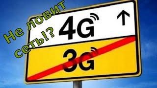 Xiaomi не ловить LTE 4g!?? Як виправити!?