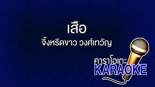 เสือ - จิ้งหรีดขาว วงศ์เทวัญ [KARAOKE Version] เสียงมาสเตอร์