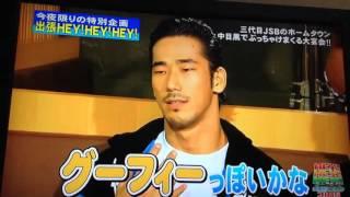 三代目J Soul Brothers(JSB)小林直己が山下健二郎のバスプロのものまね、今でもダウンタウンにハマるか新ネタで再現w(ヘイヘイヘイHEY!HEY!HEY!)