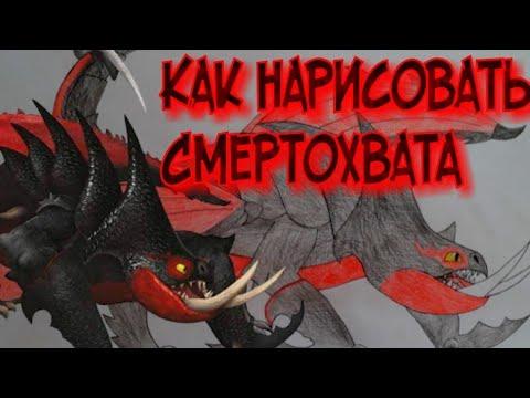Как нарисовать Смертохвата из Как приручить дракона 3