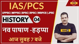 IAS/PCS || UPPSC/ MPPSC/ BPSC/ RPSC/ WBPCS Etc. | History | By Sanjan Sir | 04 | New Stone-Harappa