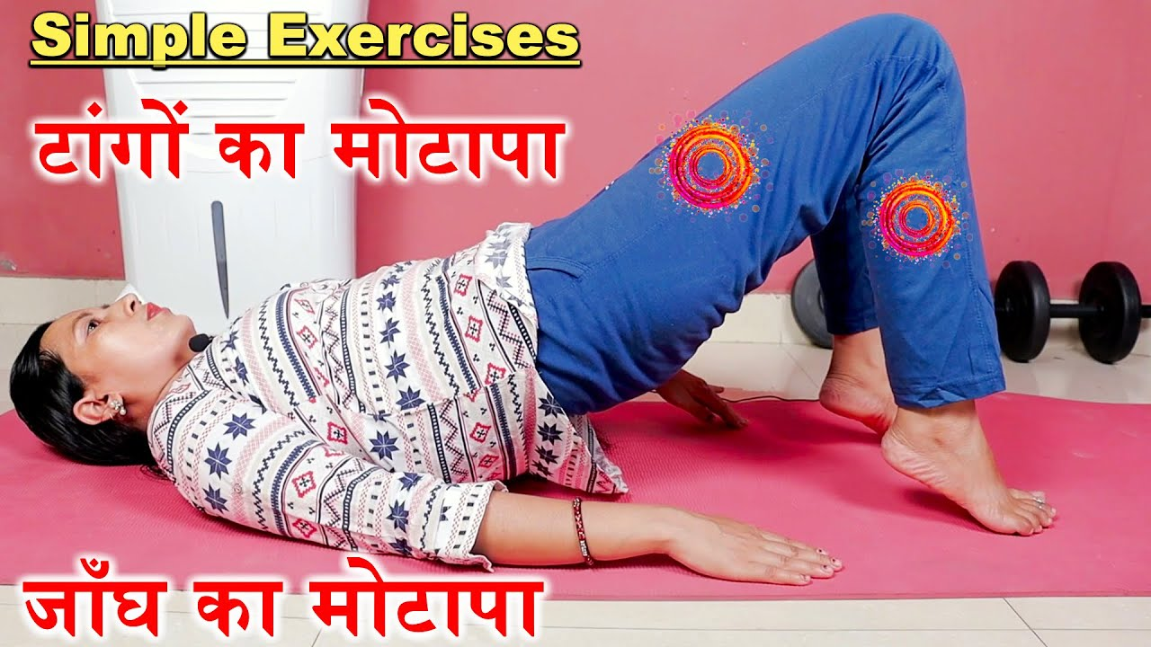 Simple Exercise to Lose Leg Fat | Legs Home Workout | Thigh Fat loss | टांगों का मोटापा