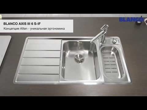Мойки для кухни BLANCO AXIS III из нержавеющей стали