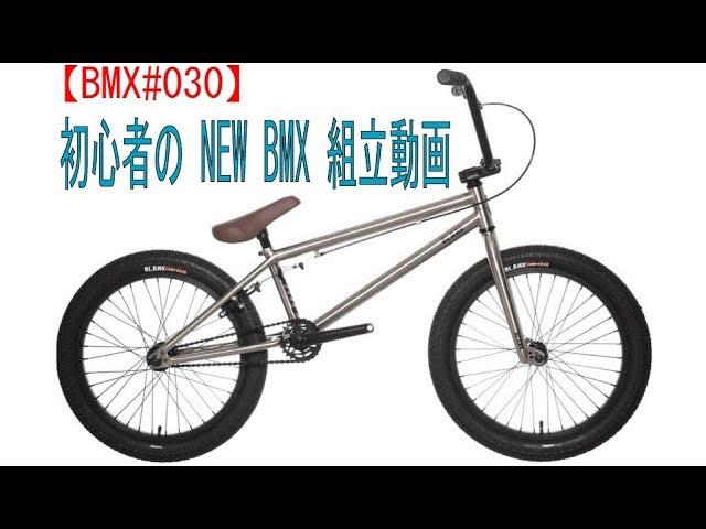 【BMX#030】🌸初心者🔰の NEW BMX 組立動画【開封】