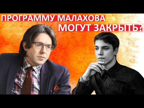 Прямой Эфир Малахова о деле Влада Бахова запретили ! Что пытаются скрыть?