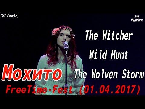 OST Karaoke - Мохито - The Witcher Wild Hunt - The Wolven Storm [FreeTime-Fest (01.04.2017)]