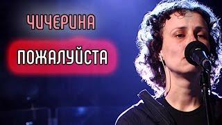 Чичерина - Пожалуйста | клип песня про Донбасс